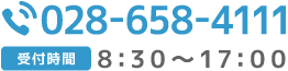 TEL:028-658-4111、受付時間:8:30〜17:00