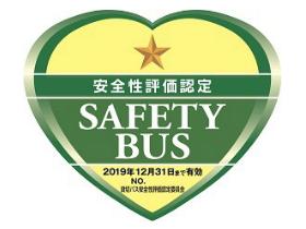 貸切バス事業者安全性評価認定マーク