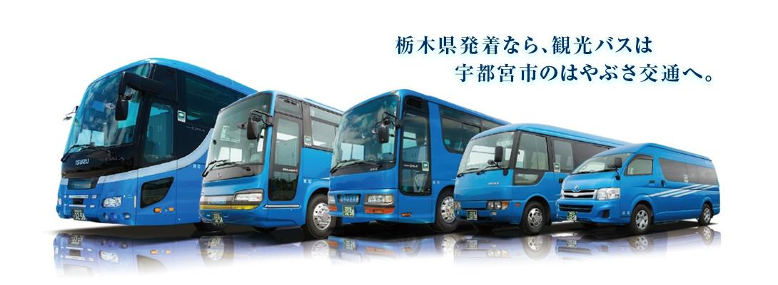 栃木県発着なら、観光バスは 宇都宮市のはやぶさ交通へ。